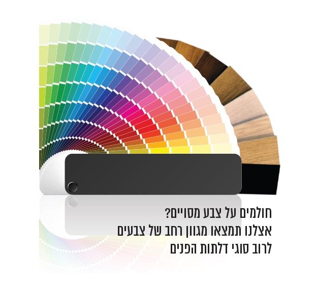 מגוון רחב של צבעים לדלתות פנים